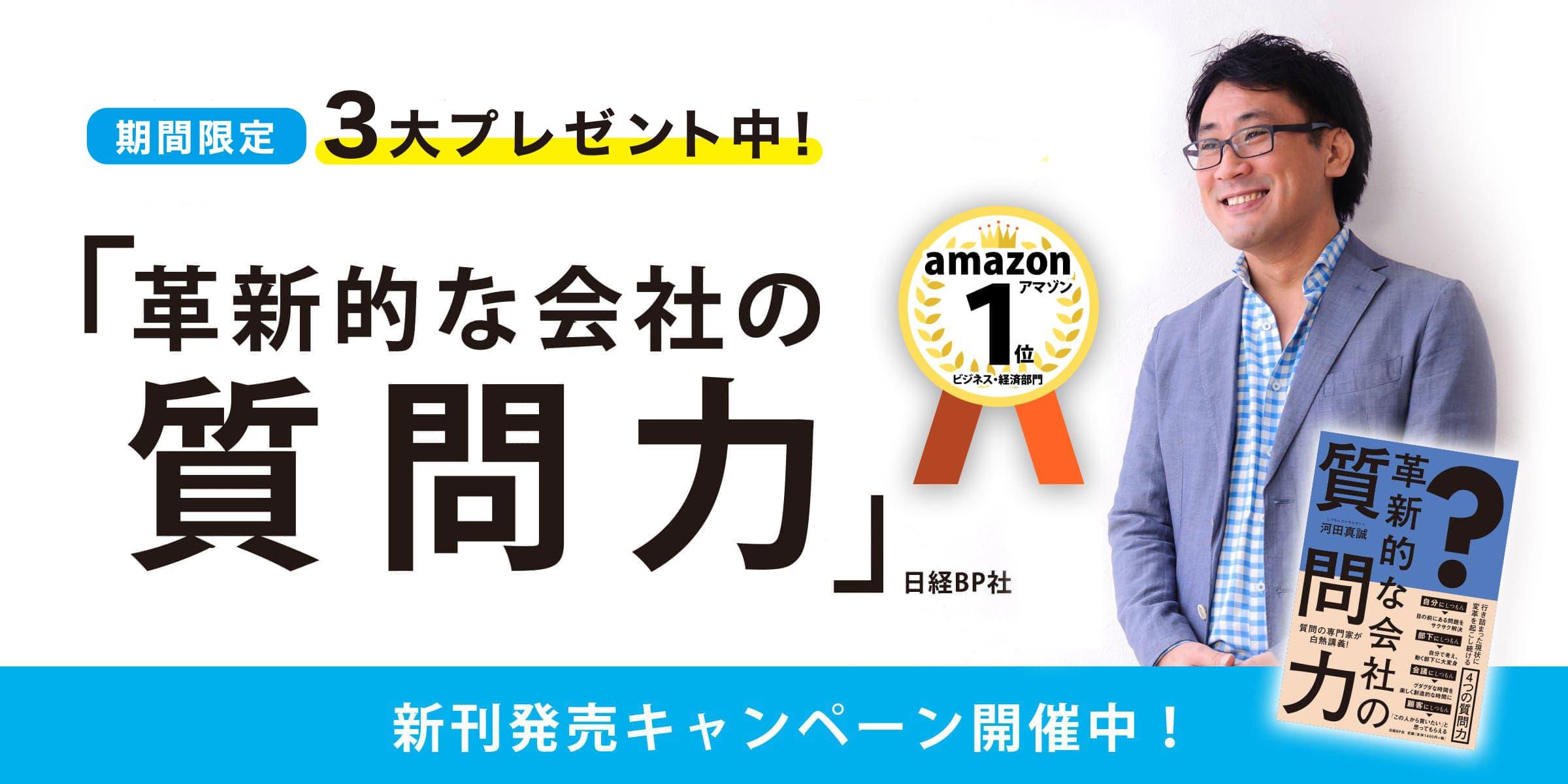 河田真誠の革新的な会社の質問力