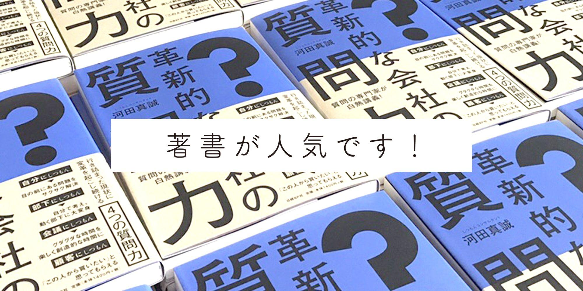 著書「革新的な会社の質問力」が人気です!