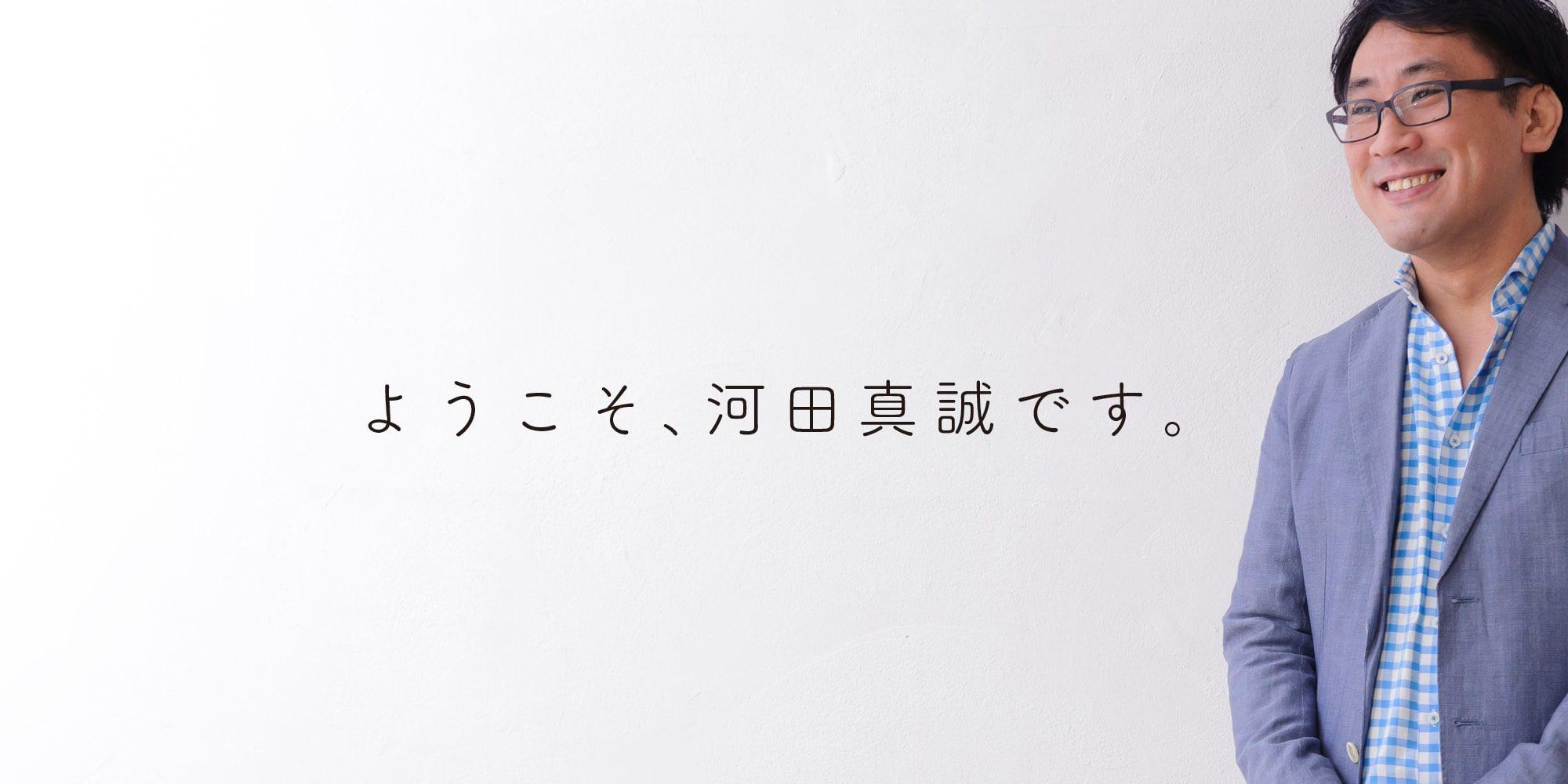 ようこそ、河田真誠です。